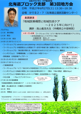北海道ブロック支部 第3回地方会ポスター