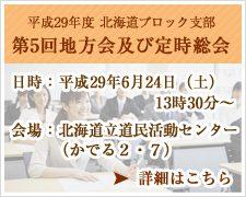 平成29年度北海道ブロック支部第5回地方会及び定時総会開催のお知らせ