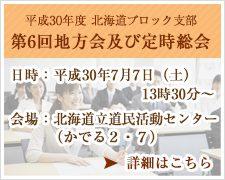平成30年度北海道ブロック支部第6回地方会及び定時総会開催のお知らせ