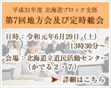 平成31年度 第7回北海道地方会(定時総会)