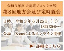 令和3年度 第8回北海道地方会(定時総会)