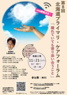 第8回プライマリ・ケアフォーラムポスター