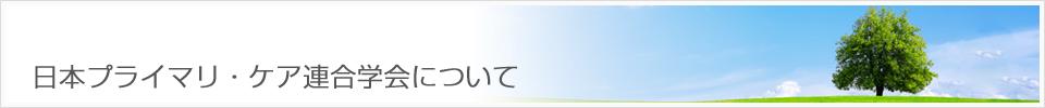 入会・規約 | プライマリケア学会北海道支部