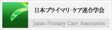 日本プライマリ・ケア連合学会
